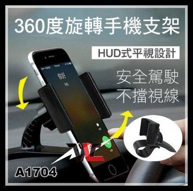 360度旋轉儀錶板手機支架 車用手機架 導航支架 河馬夾 萬用儀表板支架 批發 汽車百貨 車架 儀表板