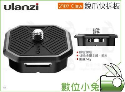 數位小兔【Ulanzi 銳爪單快拆板 2107 Claw】相機快拆 Claw 銳爪 超快速安裝系統 公司貨