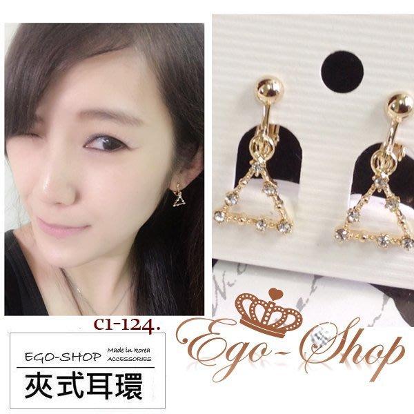 ✨有耳洞也可以配戴-EGO-SHOP正韓國空運水鑽點綴精緻感螺旋耳夾耳環C1-1247-