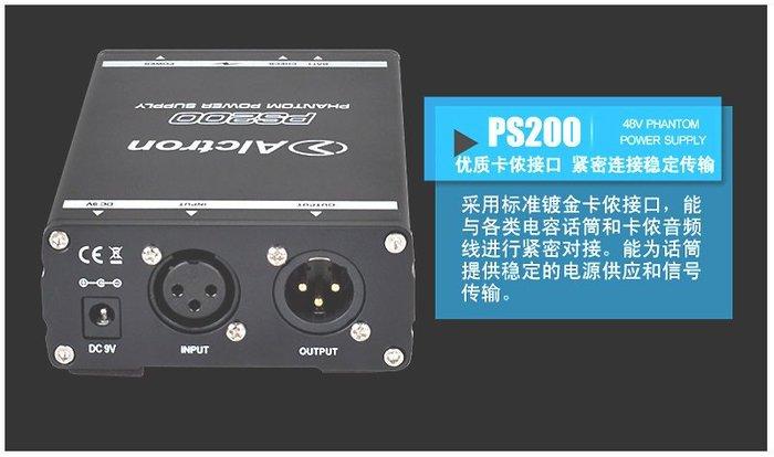 Alctron ps200 48V 幻象電源變壓器110V供電 戶外 9v乾電池供電+卡農線x2 送166音效軟體