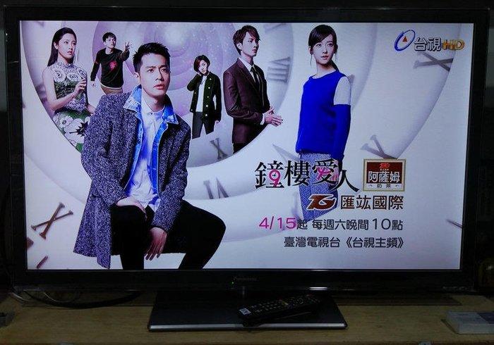 Panasonic國際牌42吋LED液晶電視TH-L42E5W【宏竣液晶】