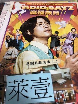 萊壹@52732 DVD【廣播歲月】全賣場台灣地區正版片