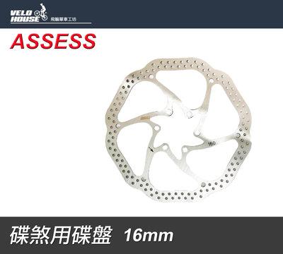 【飛輪單車】ASSESS不鏽鋼碟煞盤-國際六孔 (160mm一片+螺絲*6)[05205903]