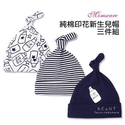 【可愛村】Moms care純棉印花新生兒帽 三件組 嬰兒帽 帽子