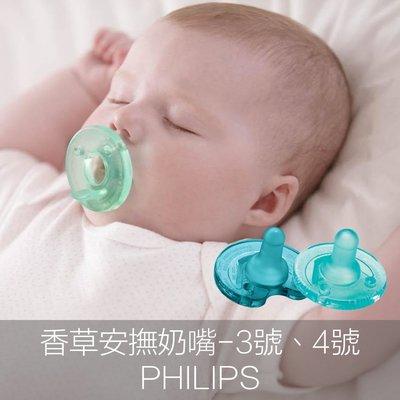 美國 Philips Avent 香草奶嘴4號