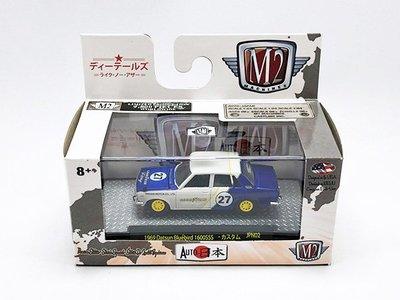 【秉田屋】M2 Machines Datsun Bluebird 1600SSS No.27 1969 白/藍 1/64