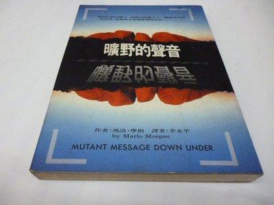 買滿500免運 / 崇倫《曠野的聲音,李永平,瑪洛.摩根,智庫 》Mutant Message Down Under 》