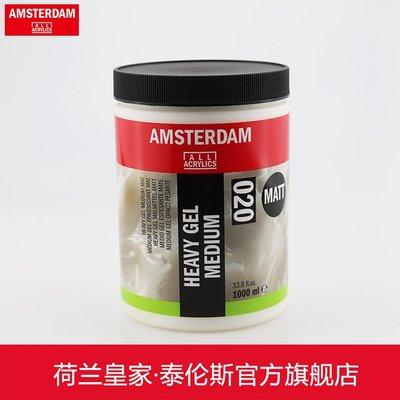 阿里家 泰倫斯Talens 阿姆斯特丹 020亞光 厚重凝膠媒介劑 丙烯顏料無色透明肌理 提升顏料量 DIY粘合材料膠1000ml