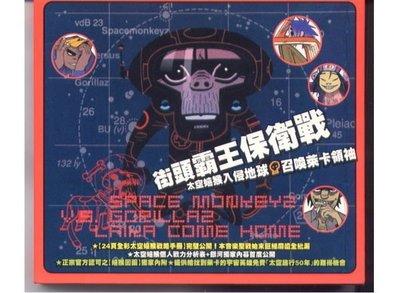Space Monkeys v.s. Gorillaz 街頭霸王保衛戰 Laika Come Home