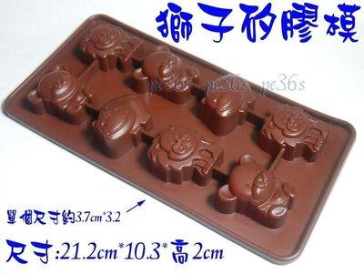 『尚宏』獅子巧克力矽膠模 ( 可當巧克力模 製冰盒 有 河馬 小熊 動物)