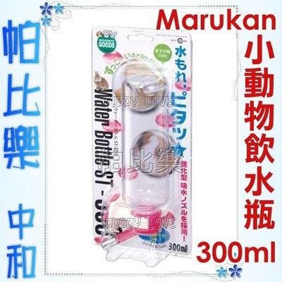 ◇帕比樂◇【飲水器】Marukan小動物晶瑩剔透水瓶【300ml】(WB-3/ ST-300 )可掛在籠子的任一方