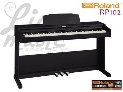 『立恩樂器』免運優惠 Roland RP-102 電鋼琴 RP102 藍芽 鋼琴 黑 平台鋼琴  到府安裝