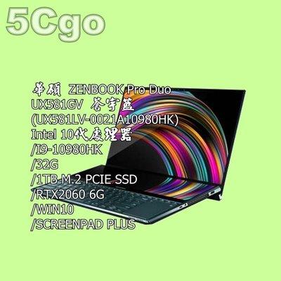 5Cgo【聯強】ASUS華碩電競筆電UX581LV-0021A10980HK藍ZenBook Pro 15.6吋i9含稅