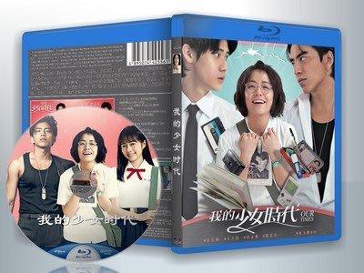 50G任選3套999包運!超清藍光電影碟 藍光碟片 BD50G 我的少女時代 2015臺灣 DVD