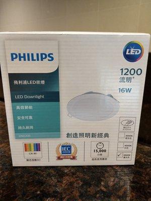 飛利浦PHILIPS LED嵌燈/開孔15公分16W(2019最新版)正廠公司貨--明冠燈光