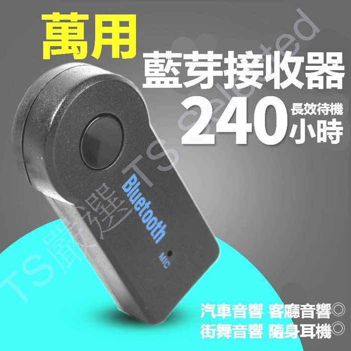 升級版 3.5mm 藍芽 接收器 重低音 AUX 無線 藍牙 MP3 無損 音樂 音響 耳機 傳輸器 撥放器 汽車 車用