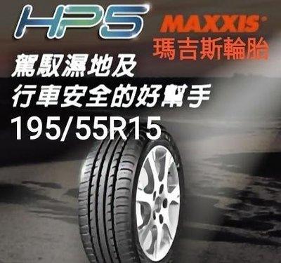 〈榮昌輪胎館〉瑪吉斯MAXXlS     HP5       195/55R15輪胎 現金完工特價