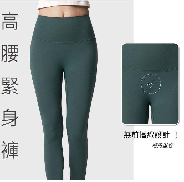緊身褲 運動褲 瑜伽褲 健身褲七分褲彈力顯瘦緊身褲 【S~L】內搭褲運動健身褲
