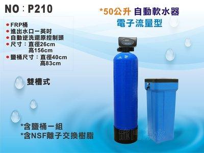【龍門淨水】50公升全自動軟水器-電子流量型 NSF認證樹脂-除鎂鈣石灰質 RO機前置/熱水器/水族養殖軟水(P210)