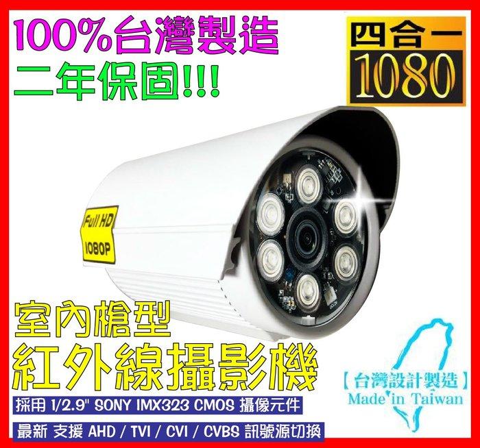 【瀚維】兩年保固 高清 6顆 Full HD 1080P 室內槍型 紅外線攝影機 AHD TVI CVI CVBS
