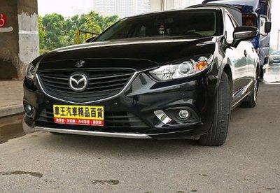 【車王小舖】馬自達 Mazda 2014 all new mazda 6 前保桿飾條 全新馬6 前保桿飾條 馬6 前飾條
