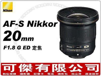 可傑 Nikon AF-S Nikkor 20mm F1.8 G ED 廣角定焦鏡 公司貨