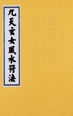 旦旦道術 九天玄女風水符法(玄女教 楊公 風水 地理 符咒) 手抄本63