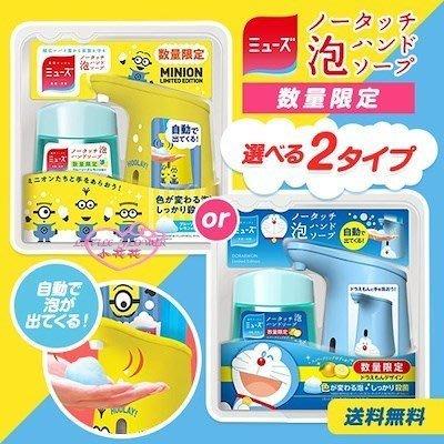 ♥小花凱蒂日本精品♥ 哆啦A夢 小小兵 自動洗手機 自動給皂機 感應式洗手機 含補充瓶 3321280