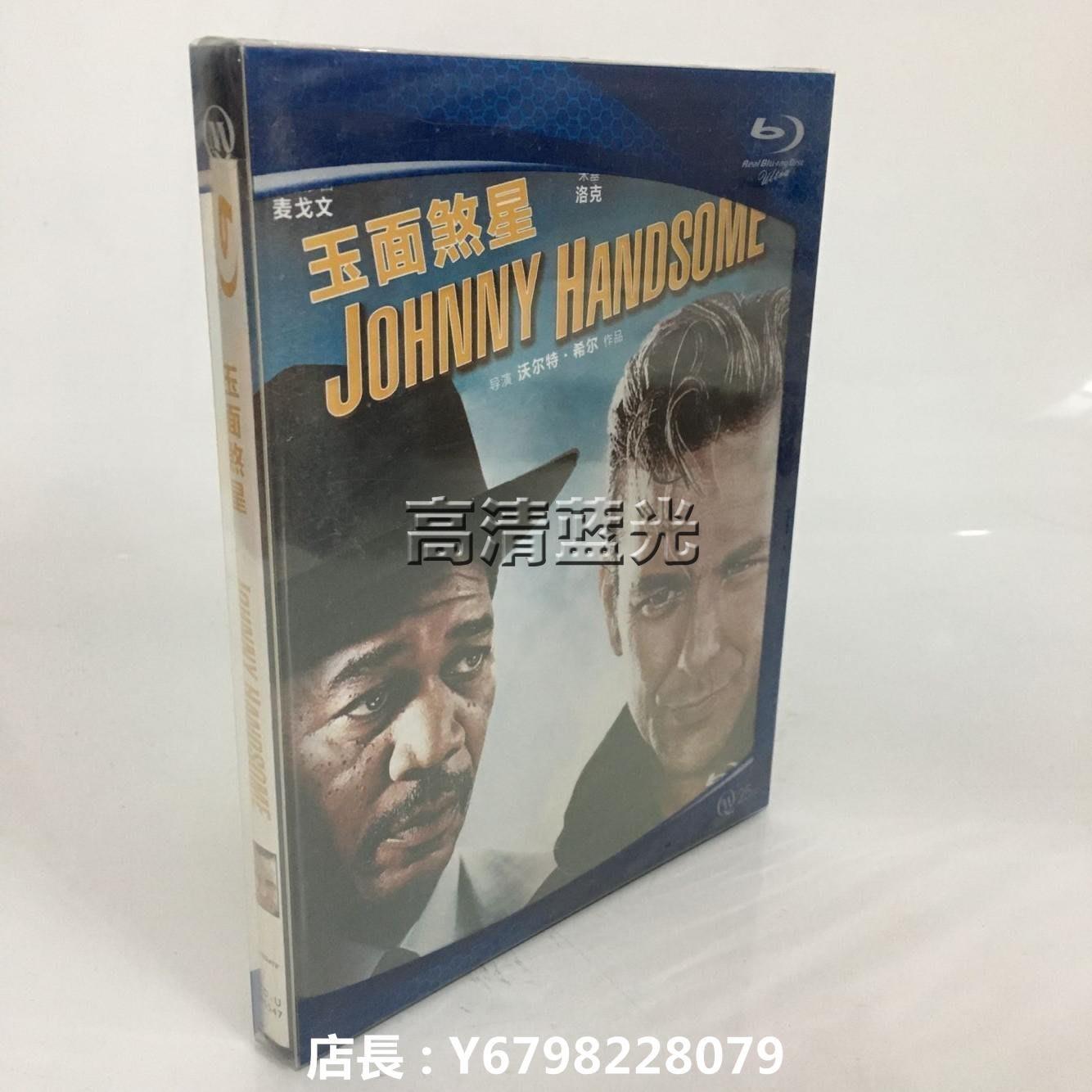 幸運高清DVD店 電影藍光光碟碟BD25玉面煞星 Johnny Handsome高清收藏版中字全新盒裝 兩套免運