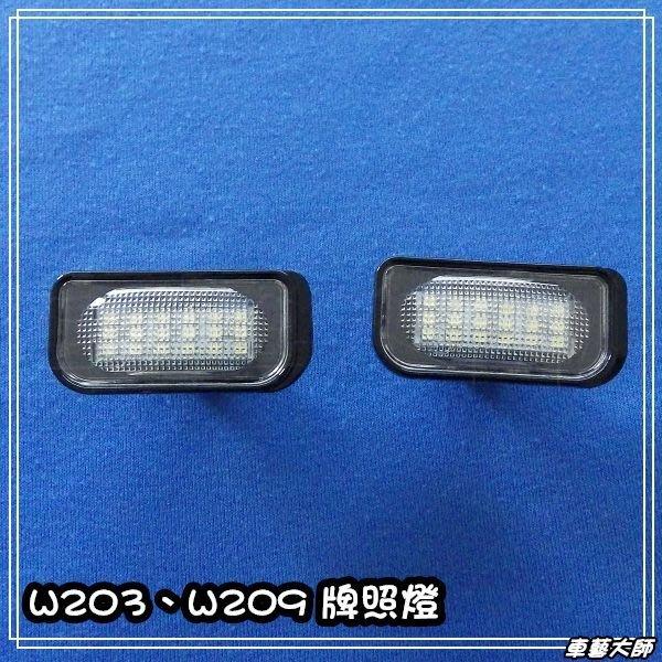 車藝大師☆批發專賣 賓士 BENZ W203 W209 LED牌照燈 另有 W204 BMW E90 E60 E82