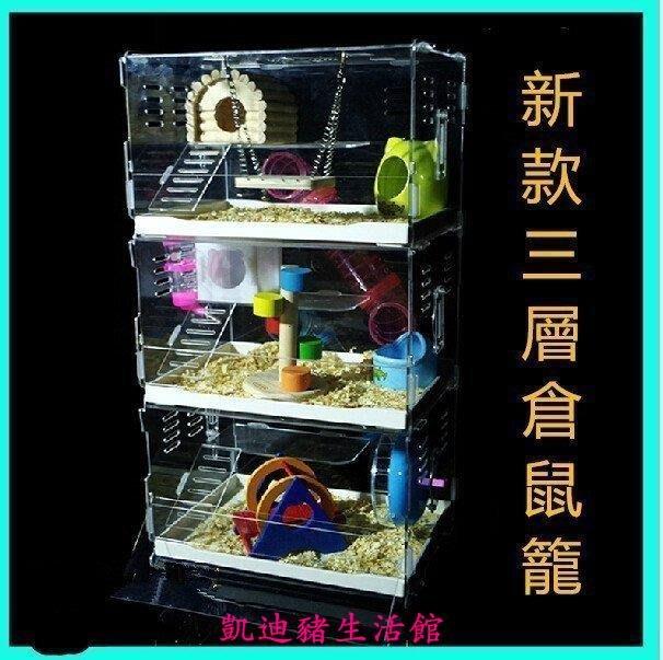 【凱迪豬生活館】亞克力透明三層倉鼠籠子相親籠倉鼠別墅箱窩抽屜托盤小寵用品KTZ-200932