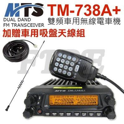 《實體店面》【加贈車用吸盤組】MTS TM-738A+ 雙頻 無線電 車機 獨立頻道設置 全雙工 TM738A