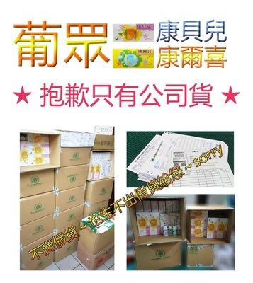 葡萄王~葡眾~康貝兒/康爾喜 乳酸(益生菌),包裝完整不刮批號
