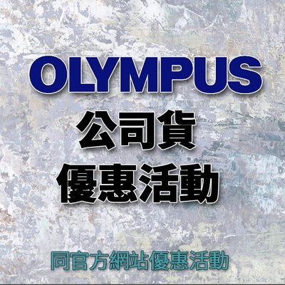【數位達人】Olympus 公司貨 活動訊息 / EM1X EM1M2 EM5M2 EM10M3 EPL9 TG6