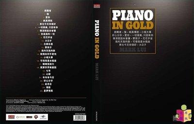 [文閲原版]Piano In Gold Mark Lui 雷頌德 港臺原版 音樂藝術 鋼琴譜+ 2CD