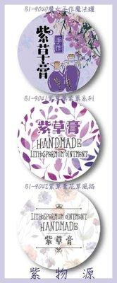 BI-9040珠光貼紙紫草圓貼 3.5圓貼 35 紫草貼紙 紫草圓貼貼紙 魔女手作魔法罐 台中市