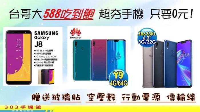Samsung Galaxy S9+ 64GB  搭中華遠傳台哥大台灣之星亞太$0元再送行動電源玻璃貼空壓殼方案請洽門市