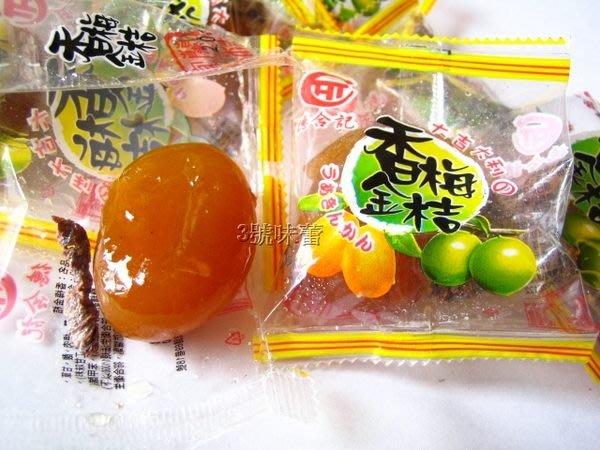 3號味蕾 量販團購網~德合記 香梅金桔600公克量販價250元...大吉大利
