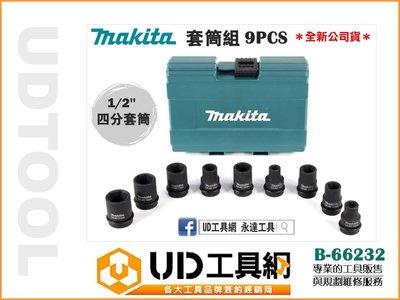 @UD工具網@ 牧田 Makita 9pcs 套筒組 四分套筒 1/ 2吋 B-66232 衝擊扳手 電動扳手 氣動扳手 台南市