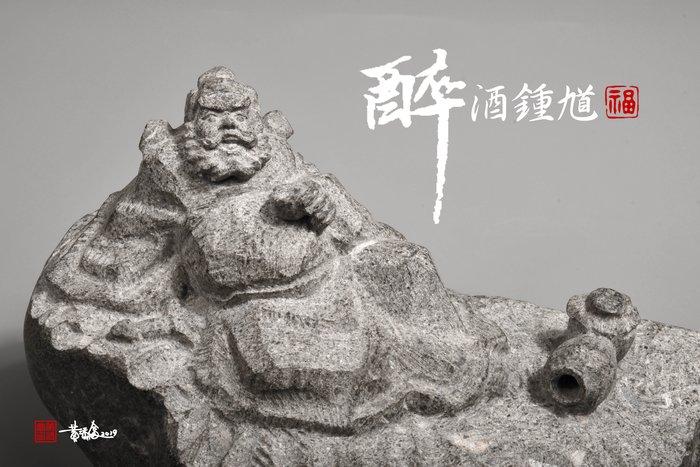 黃添富老師石雕限量作品-【鍾馗醉酒】捉鬼鍾馗 鎮宅避邪