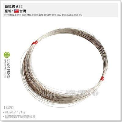 【工具屋】白鐵線 #22 線徑約0.71mm (每公斤售價 實秤實算) 白鐵絲 ST線 不銹鋼 #304 白鋼線 台灣製