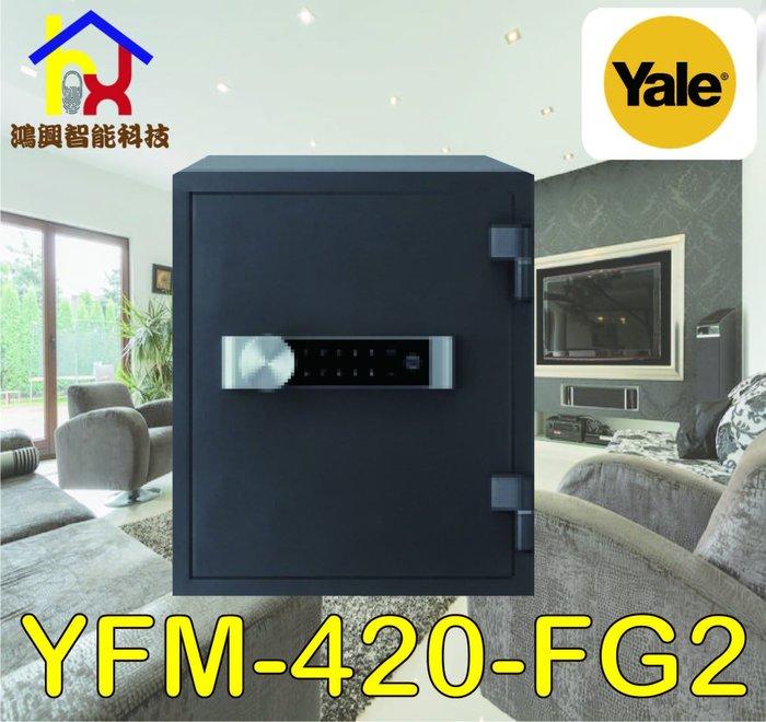 Yale耶魯YFM-420-FG2觸控防火保險箱 公司貨保固一年 安裝/運費另記