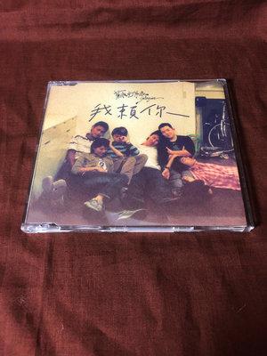 【 低價起標 】 【 2手 絕版 CD 】 蘇打綠 我賴你 單曲 EP 吳青峰