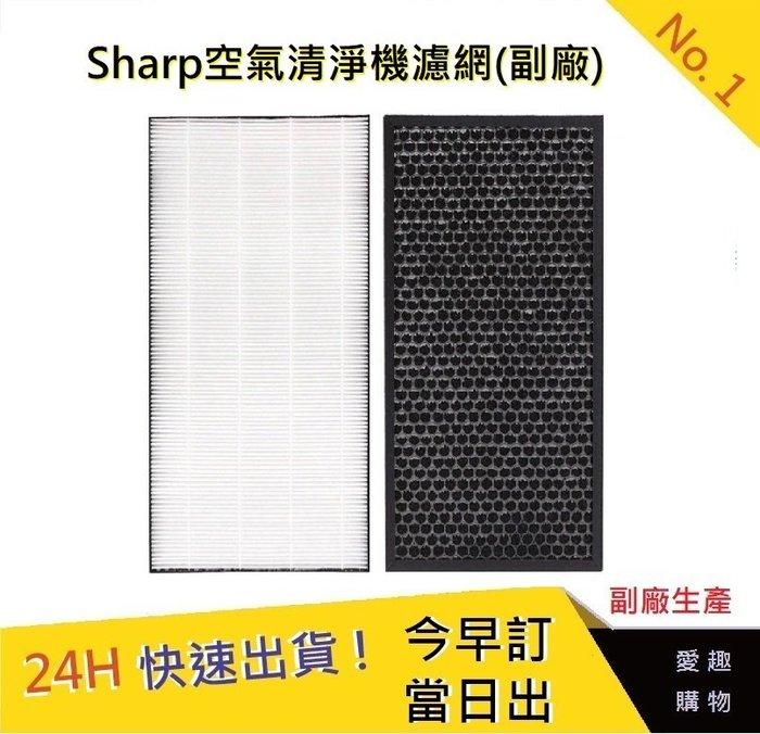 夏普Sharp 空氣清淨機濾網 KC-JH70TW濾網【愛趣】KC-JH60TW濾網 (副廠)