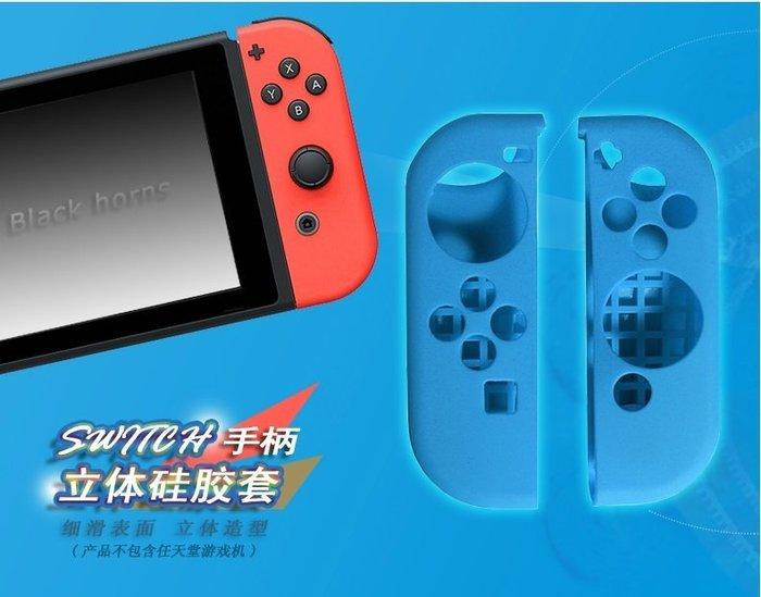 任天堂 Switch 手把保護套 Switch 手柄矽膠套 Switch遊戲手把