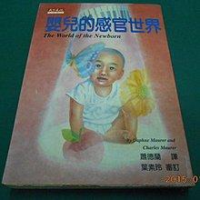《嬰兒的感官世界》七成新 1998年一版 達夫妮.莫勒等著 天下文化出版 有劃記,黃斑【CS超聖文化2讚】