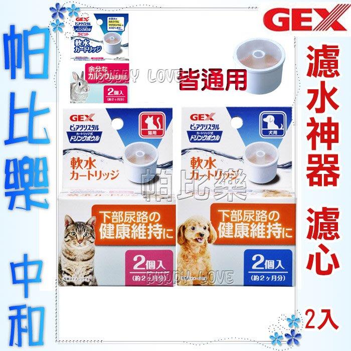 帕比樂-日本GEX.濾水神器【軟化水質濾芯】兔/狗/貓用 一盒2入  濾棉 濾心