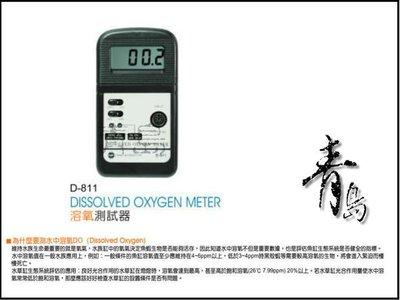 AA。。。青島水族。。。D-811台灣UP雅柏-----DO溶氧測試器==附電池