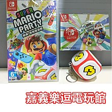 【NS遊戲片雙特典組】SWITCH 超級瑪利歐派對 骰子+胸章組 ✪中文版全新品✪嘉義樂逗電玩館
