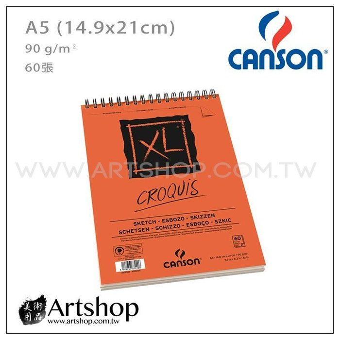 【Artshop美術用品】法國 CANSON 康頌 XL素描本 (A5) 圈裝60入